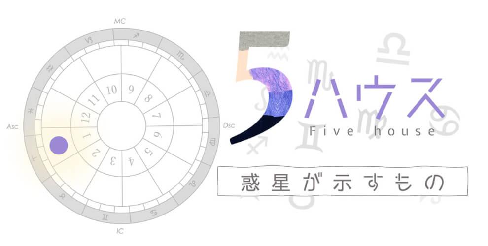 5ハウスの星が示すもの・惑星別の意味【西洋占星術・ホロスコープ】