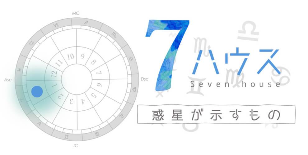 7ハウスの星が示すもの・惑星別の意味【西洋占星術・ホロスコープ】