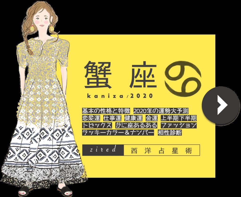 【西洋占星術】蟹座2020年の運勢・性格・相性 完全ガイド