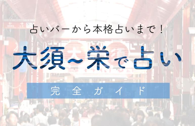 大須〜栄エリアで占い!当たる占い店・占い師【2020ガイド】