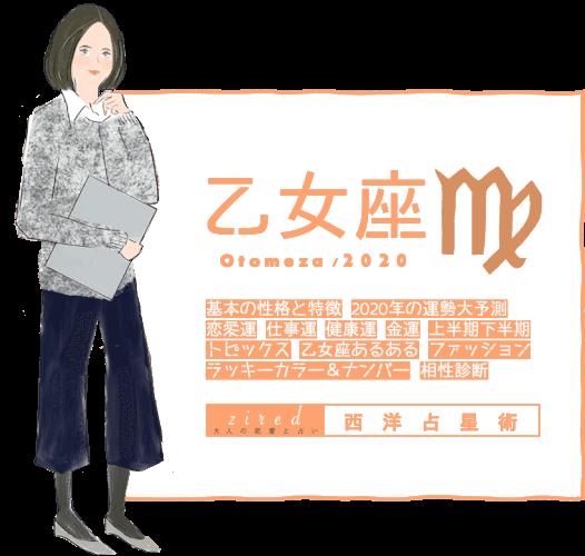 乙女座(おとめざ)の性格と2020年の運勢【星占いガイド】