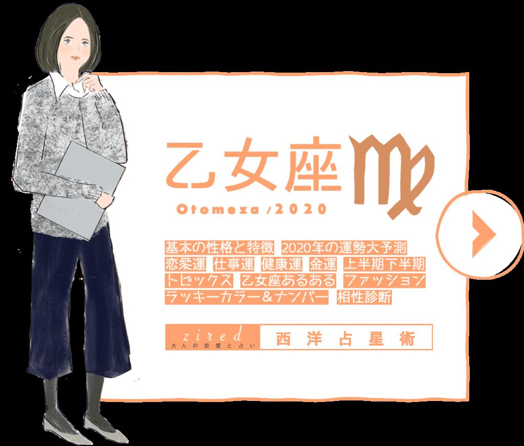 【西洋占星術】乙女座2020年の運勢・性格・相性 完全ガイド