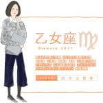 乙女座(おとめざ)の性格と2021年の運勢【西洋占星術・星座占い】