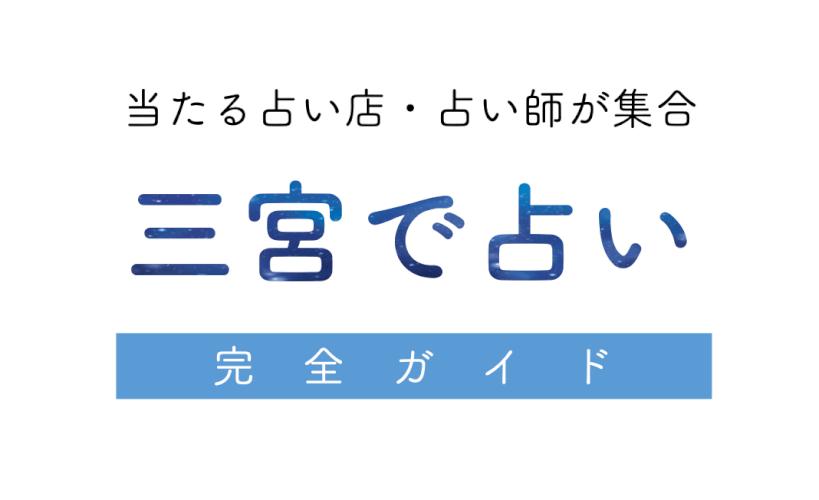三宮で占い!当たる人気占い店・占い師【2020ガイド】