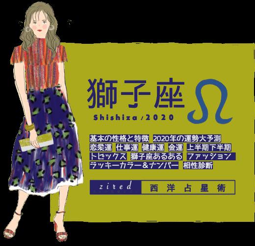 獅子座(ししざ)の性格と運勢【西洋占星術ガイド】