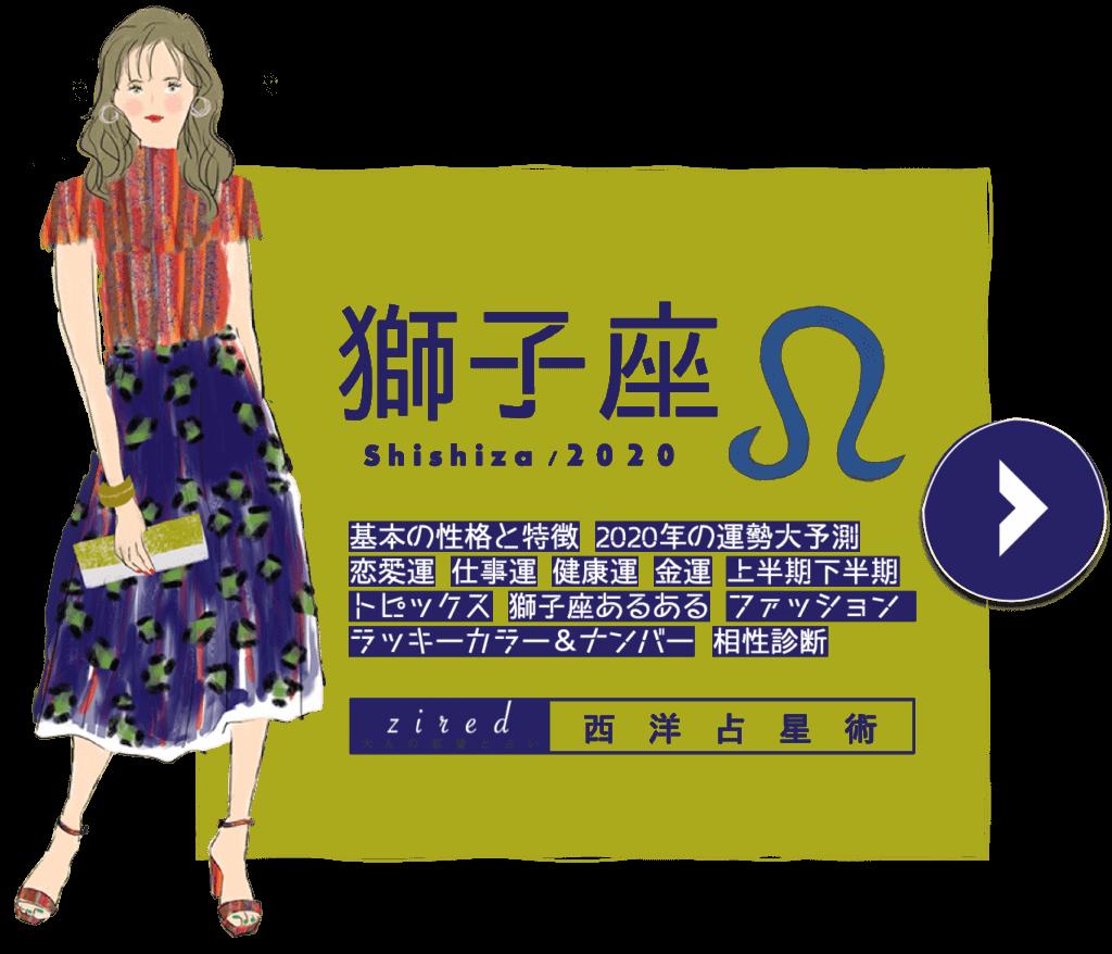 【西洋占星術】獅子座2020年の運勢・性格・相性 完全ガイド