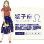 獅子座の2021年運勢【西洋占星術・星座占い】