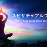 オススメの『スピリチュアル系ブログ』9選