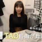 【編集部突撃】TAO自由が丘店の『ココ先生』にタロット鑑定してもらった