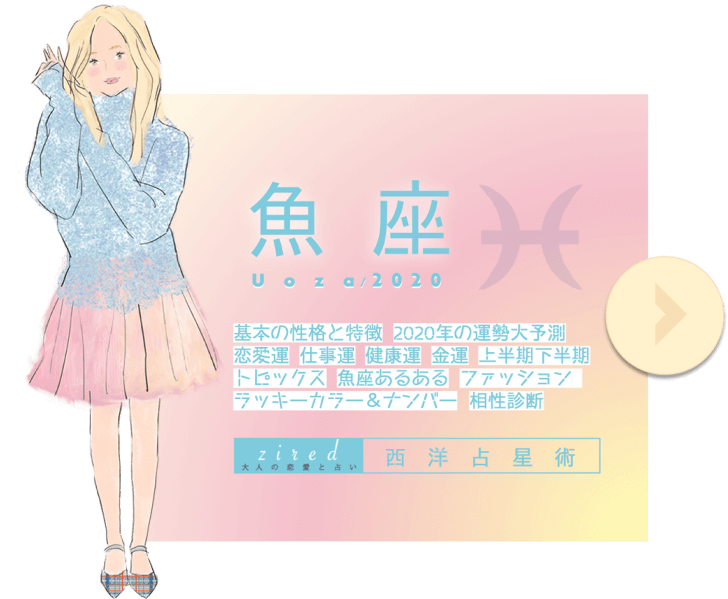 【西洋占星術】魚座2020年の運勢・性格・相性 完全ガイド