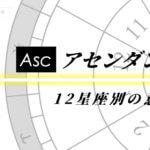 Asc(アセンダント)12星座別の意味【西洋占星術・ホロスコープ】