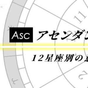 アセンダント 12星座別の意味【西洋占星術・ホロスコープ】