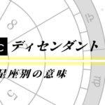 ディセンダント 12星座別の意味【西洋占星術・ホロスコープ】