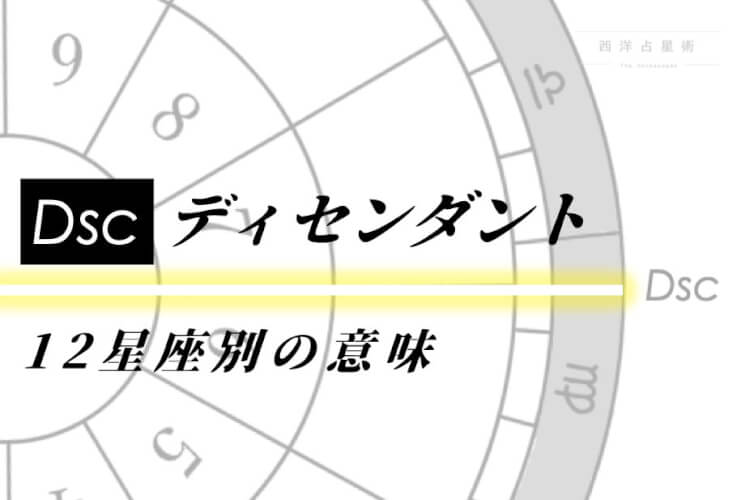 Dsc(ディセンダント)12星座別の意味【西洋占星術・ホロスコープ ...