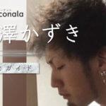coconala_入澤かずき