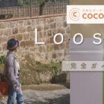ココナラで電話占い『Looseさんのタロット鑑定』全文レポート