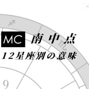 MC 12星座別の意味【西洋占星術・ホロスコープ】