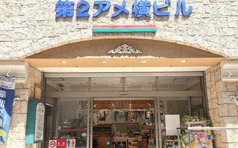 道しるべ 大須店
