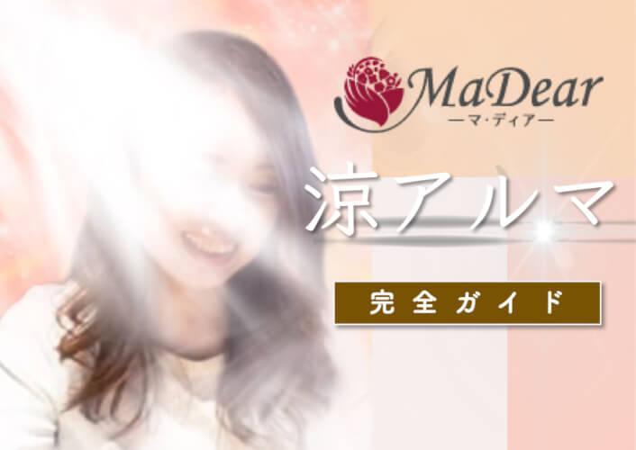 マディア_涼アルマ