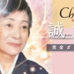 カリスで『誠波』さんの霊感・霊視!鑑定全文レポート