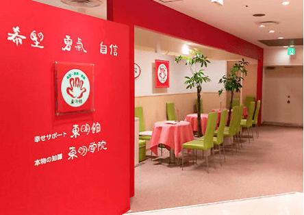東明館 名古屋栄NOVA店