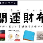 開運財布ガイド2020!風水的に良い色・形・素材・柄【決定版】