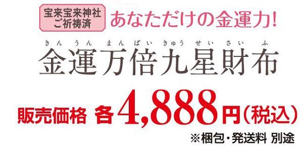 金運万倍九星財布の価格(4,888円)