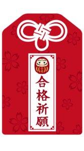 赤のカラーをメインに桜の花びらと達磨を描いた合格祈願のお守りのイラスト待受