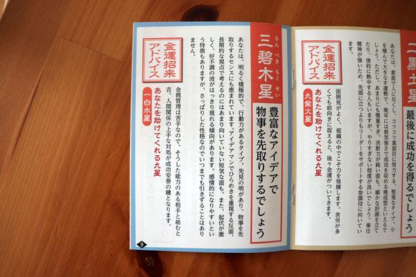 金運万倍九星財布に同梱されていた三碧木星の運勢書籍
