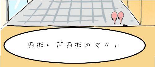 楕円形・円形の玄関マット