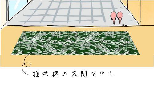 植物柄の玄関マット