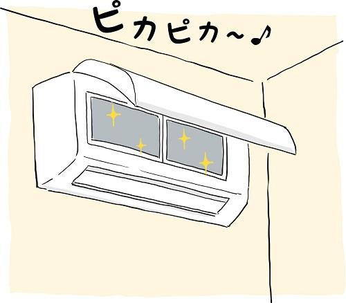 エアコンのフィルタが掃除されてピカピカな様子