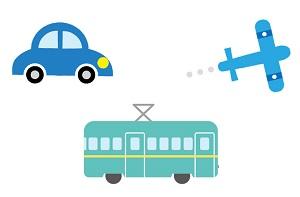 交通機関イメージ