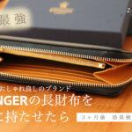 ダンナに風水完璧の『エッティンガー長財布』を持たせたら【購入3ヶ月レポ】