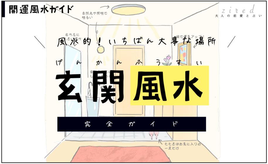 玄関風水の吉と凶(方角・アイテム・掃除)【開運風水ガイド】