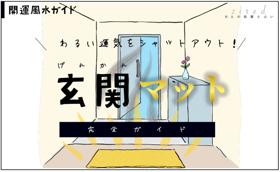 風水で幸運を呼ぶ『玄関マット』を手に入れる【開運風水ガイド】