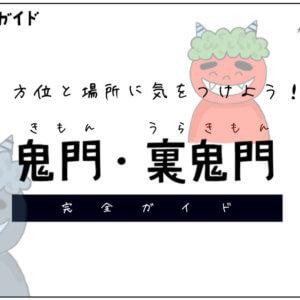 鬼門・裏鬼門の方位・調べ方【開運風水ガイド】