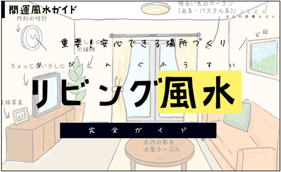 リビング風水の吉と凶(テレビ・ソファ・テーブル)【開運風水ガイド】