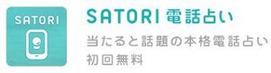 SATORI電話占いロゴ