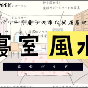 寝室の風水(ベッドや枕の向き・位置)【開運風水ガイド】