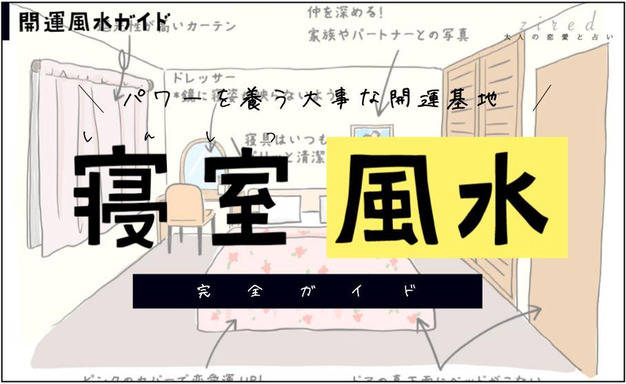寝室の風水(ベッドや枕の向き・位置)【開運風水ガイド】 - zired