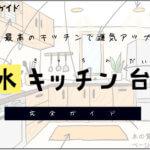 風水的なキッチン!色・方角・キッチンマットで開運!?【完全ガイド】