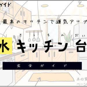 風水的なキッチン!色や方角【キッチンマットで開運!?】2020完全ガイド