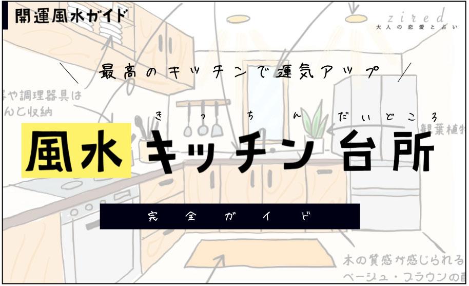 風水的なキッチン!色や方角【キッチンマットで開運!?】2021完全ガイド