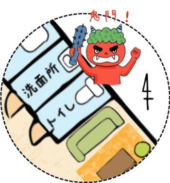 北東(鬼門)のトイレ