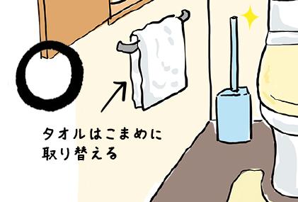 トイレのタオルは毎日取り換えるのが風水的にベスト