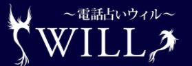 ウィルのロゴ