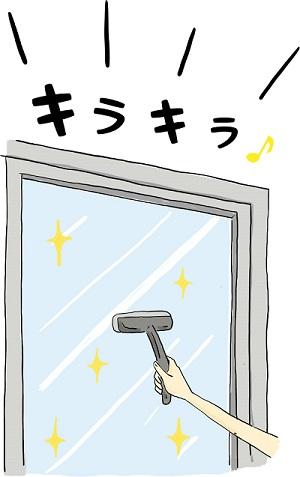 窓を拭いてピカピカキラキラな様子