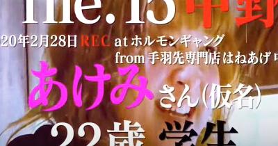 4月15日(水)放送内 木下レオンの占い(相手:あけみさん)