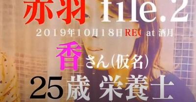 4月15日(水)放送内 木下レオンの占い(相手:香さん)